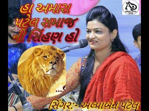 Avkash Sound Na Sathvare Alpaben Patel Sorath Ni Sihan Ho
