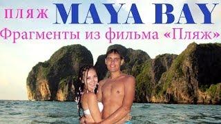 Maya bay beach | Thailand | Легендарный пляж Дикаприо
