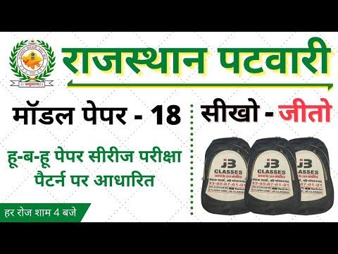 18) Rajasthan Patwari Model Paper 2020 | Rajasthan Patwari GK, Patwari Reasoning, Patwari Computer