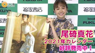 女優・尾碕真花の2021年カレンダーが発売になりました! 2020年版に引き続き、2回目となった今回のカレンダーの お気に入りポイントなどを語っていただきました! ▽尾 ...