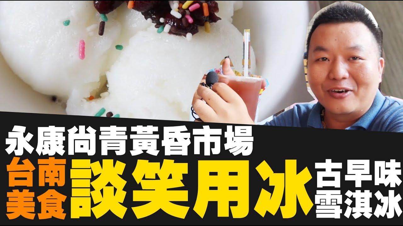 談笑用冰雪淇冰,古早味冰品,夏天必吃冰品,台南永康尚青黃昏市場後面,五福街,傳統美食,純手工冰品,