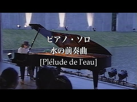 加古隆『水の前奏曲 [Takashi Kako / Plélude de l'eau]』@水の教会