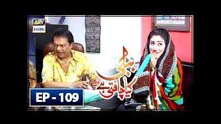 Bubbly Kya Chahti Hai Episode 109 - 17th July 2018 - ARY Digital Drama