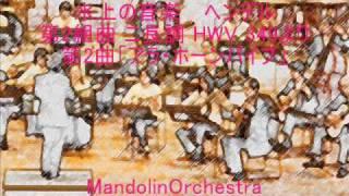 マンドリンオーケストラの演奏です。 第2組曲 ニ長調 HWV 349 第2曲「ア...