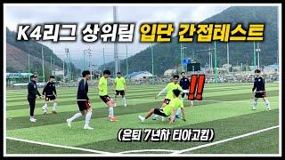 은퇴 7년차 축구선출 티아고킴 k4리그 상위팀으로 복귀 입단가능 할까 ?!?!?