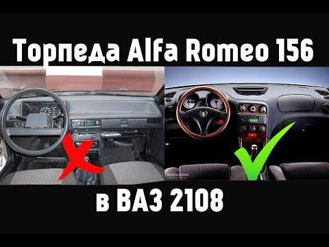 Установка торпеды Alfa 156 в ВАЗ 2108 (часть 1)