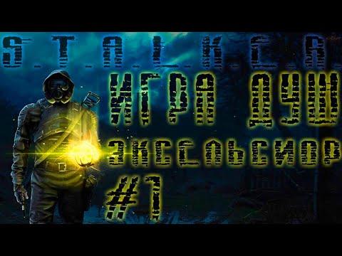 S.T.A.L.K.E.R. Игра Душ Эксельсиор #1 - Новый Прибор для поиска Артефактов #ForastPlay