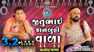 Jitubhai Kaanbuttiwala ( ઝાલોદ વાળા )|| Jitu Mangu New || Dhiren Randheja Comedy || 2021