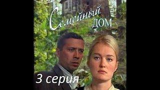 Семейный дом 3 серия | смотреть онлайн