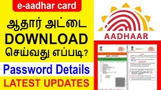 How to download e aadhar | pdf open password | uidai.gov.in | Tamil Tech Tucker