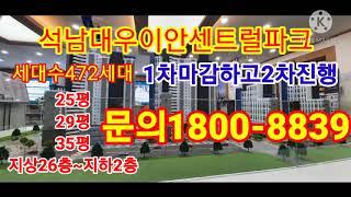 석남대우이안센트럴파크석남메트로시티2차  문의1800-8…