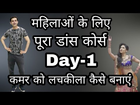 पूरा डांस कोर्स  Day 1 | Dance Course For Housewives |  गृहणियों के लिए | Dance Course For Ladies