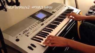 Mesfin Gutu - ere sintu instrumental + Lyrics