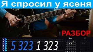 """М. Таривердиев - Я спросил у ясеня (из к/ф """"Ирония судьбы""""). Разбор на гитаре с табами"""