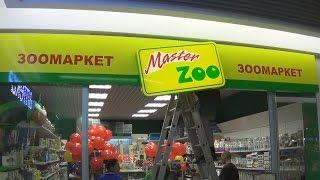 Вывеска магазина MasterZOO(Вывеска магазина внутри ТРЦ . Особенностью данной рекламной вывески является как монтаж что называется..., 2016-02-02T19:45:22.000Z)