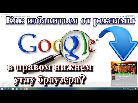 Как избавиться от рекламы в правом нижнем углу браузера Google Chrome