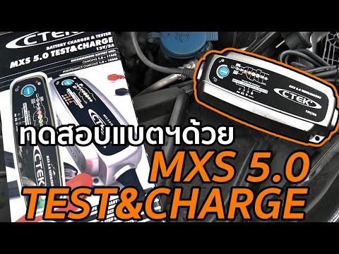 รีวิว CTEK MXS 5.0 TEST&CHARGE