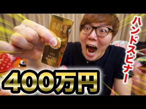 400万円の純金ハンドスピナー買ったらヤバすぎたwww【金の延べ棒】【$40,000  24K Fidget Spinner 】