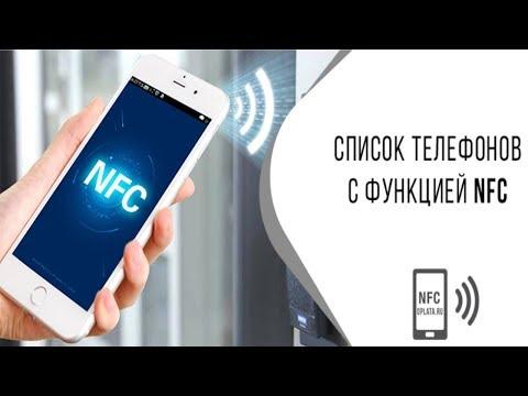ТОП 15 РЕАЛЬНО ЛУЧШИХ смартфонов 2019 C NFC до 15 000 РУБЛЕЙ / 200 БАКСОВ. ГДЕ КУПИТЬ ТЕЛЕФОН С НФС?
