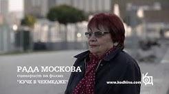 КОД КИНО с Рада Москова