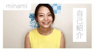 はじめまして!minamiです。 Youtubeチャンネルを開設しました     普段私の生活の中心となっている、留学・旅行・コスメなど、私が好きな事を...