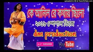 Ke Anilo Re Kothai Chilo Re-Dj ds Mix  | dm production