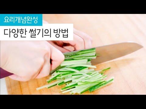 [요리개념완성] 칼 쓸 줄 모르는 초보 주목! �