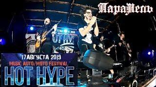 ПараЛель на Hot Hype Lepel. Музыкальный авто/мото фестиваль 17 августа 2019 г. Лепель