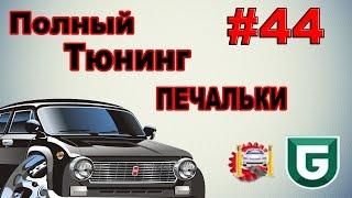 Сериал Печалька #44 Полный ........... Тюнинг