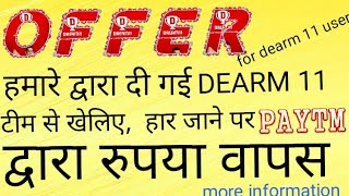 Dream11 team with offer by dearm11 today match