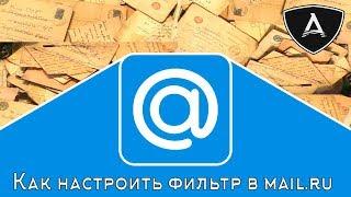 Как создать и настроить фильтр в mail.ru