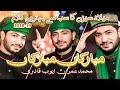Download lagu Mubarkan Mubarkan by Imran Ayub Qadri  New milad title kalam  2018-19