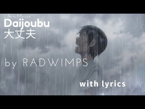 「Lyrics Romaji」RADWIMPS - Daijoubu (Movie edit) 「大丈夫(Movie edit)」