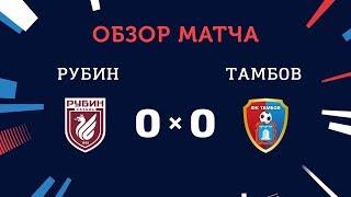 """Обзор матча """"Рубин"""" - """"Тамбов"""" (0:0)"""