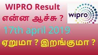WIPRO Result என்ன ஆச்சு ? | ஏறுமா ? இறங்குமா ? Wipro Stock Result Analysis | Tamil Share