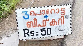 വെറും ₹50 രൂപയ്ക്കു 3 പൊറോട്ടയും ബീഫ് കറിയും 😍😍   Delicious Kerala #shorts #shortvideo