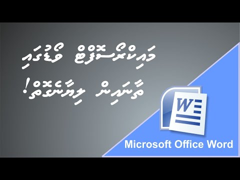 how to write arabic in microsoft word 2007