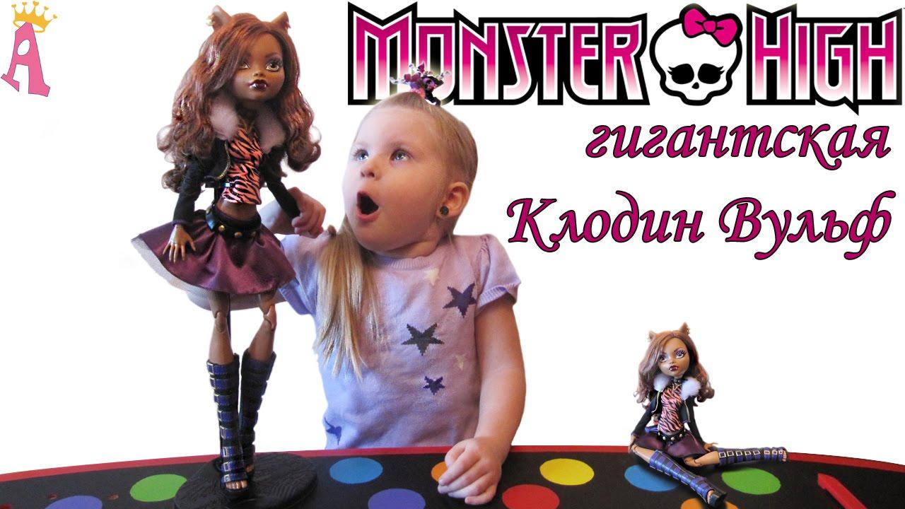 Обзор куклы Монстер Хай Клодин Вульф (Monster High Clawdeen Wolf .