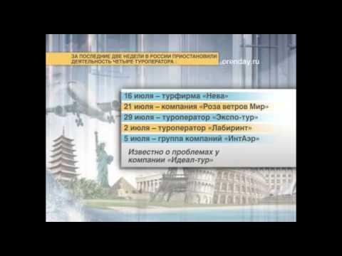 «Оренбургские авиалинии» возобновили полеты