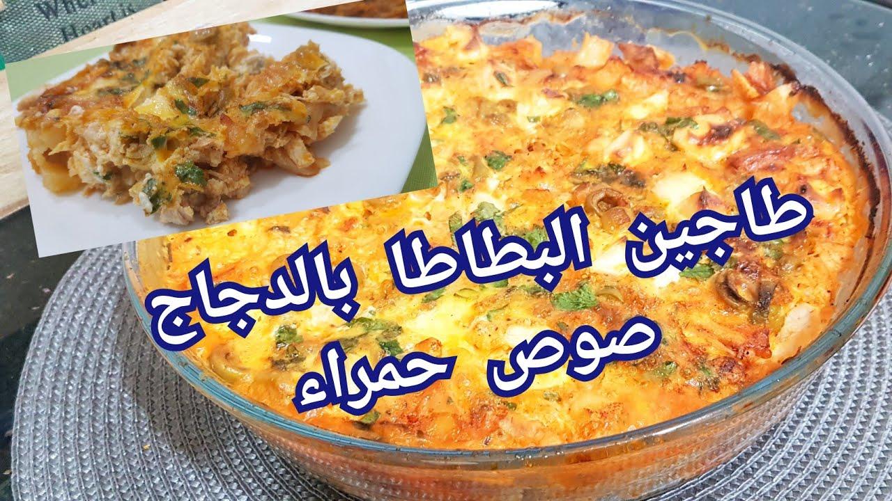 مطبخ ام وليد / حضري بصدر دجاج و بطاطا الذ وجبة عشاء او غذاء رائعة .
