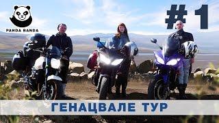 Мотопутешествие по Кавказу | Грузия | Генацвале тур | 1 часть