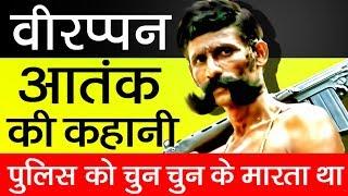 Veerappan (चन्दन तस्कर वीरप्पन) Story in Hindi | Death | Operation Cocoon