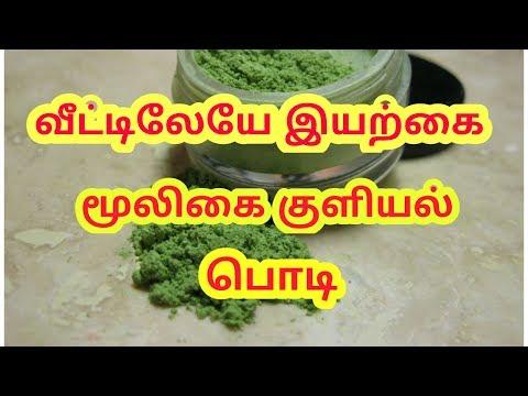 வீட்டிலேயே மூலிகை குளியல் பொடி செய்யலாம் | Tamil Beauty Tips