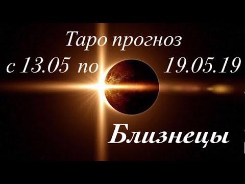 Близнецы гороскоп на неделю с 13.05 по 19.05.19 _ Таро прогноз