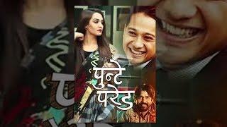 New Nepali Movie Priyanka Karki | Punte Parade | Ft. Priyanka Karki, Samyam Puri, Najir Husain