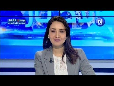 نشرة أخبار الساعة 10:00 ليوم  الإثنين 18 جوان 2018 - قناة نسمة