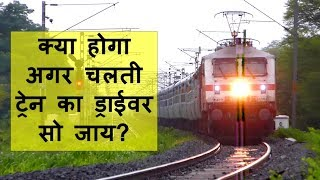 What if train driver falls asleep? क्या हो अगर चलती ट्रेन का ड्राईवर सो जाय ?