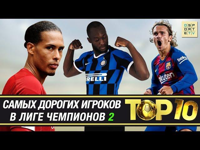 ТОП-10 самых дорогих игроков в Лиге чемпионов | Часть II