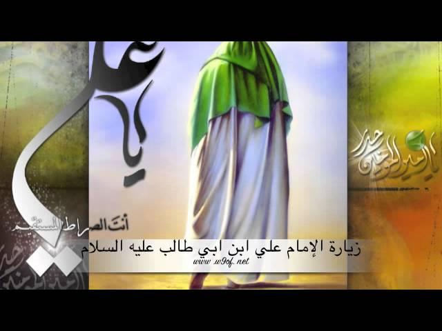 زيارة الامام علي ابن ابي طالب عليه السلام Youtube
