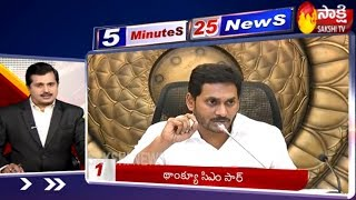 Sakshi Fast News | 5 Minutes 25 Top Headlines @ 7PM | 28th January 2020